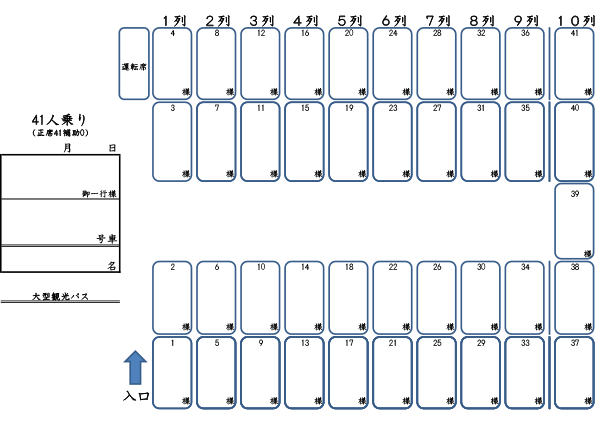 Seating chart 41 people
